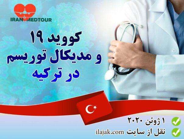 توریسم درمانی ترکیه در حال بازگشت به شکل سابق است.