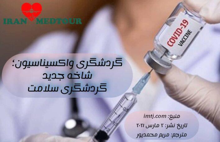 گردشگری واکسیناسیون; شاخه جدید گردشگری سلامت
