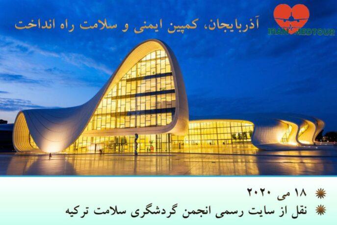 آذربایجان کمپین ایمنی و سلامت راه انداخت