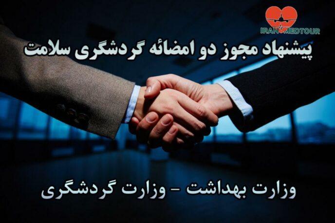 انگیزه وزارت بهداشت از ایجاد شرکت های تسهیلگر