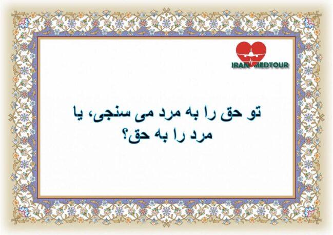 تنها در رثای علی گریستن، رسم مسلمانی نیست. علی را باید شناخت و شناساند!